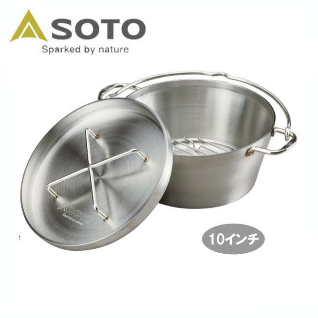 ソト ST910-10インチ ステンレスダッチオーブン【SOTO】キャンプ用品 ダッチオーブン カセットガス