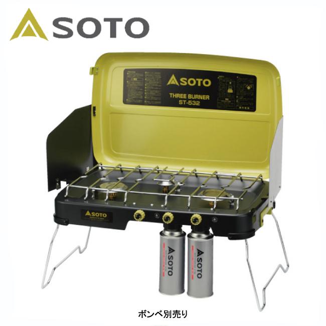 ソト ST532-3バーナー【SOTO】キャンプ用品 ガスコンロ バーナー ストーブ カセットガス