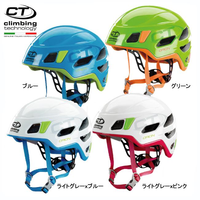 クライミングテクノロジー オリオン 登山ヘルメット【CLIMBING TECHNOLOGY】クライミング用品,岩登り,ロッククライミング,登山用品,ポイント