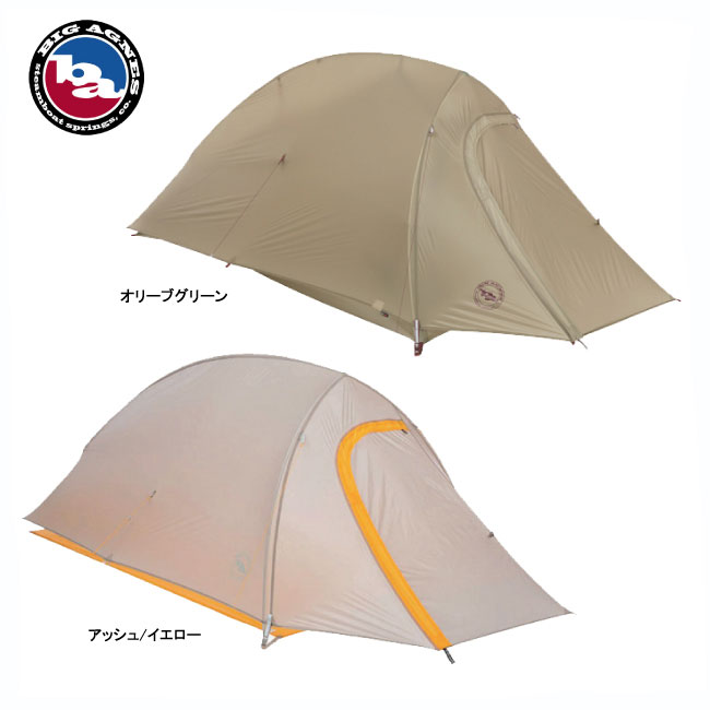 ビッグアグネス THVFLYG316-フライクリークHVUL3(3人用)【BIGAGNES】テント ツーリングテント 登山テント キャンプテント