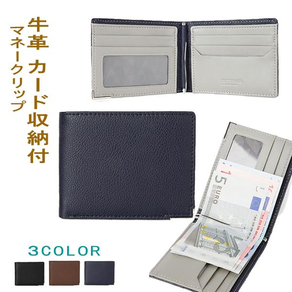 財布 メンズ 二つ折り 薄い コンパクト 本革 革 長財布 無料 父の日 マネークリップ カードがたくさん入る レザー プレゼント 通信販売 登場大人気アイテム カード収納充実 ラッピング