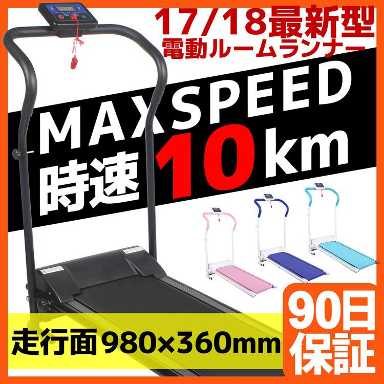 家庭用 折りたたみ ルームランナー 電動 10km ジョギング フィットネス ダイエット ランニング 器具 ダイエット器具 運動 トレッドランナーズ ジム 筋トレ ジョギングマシン ランニングマシン