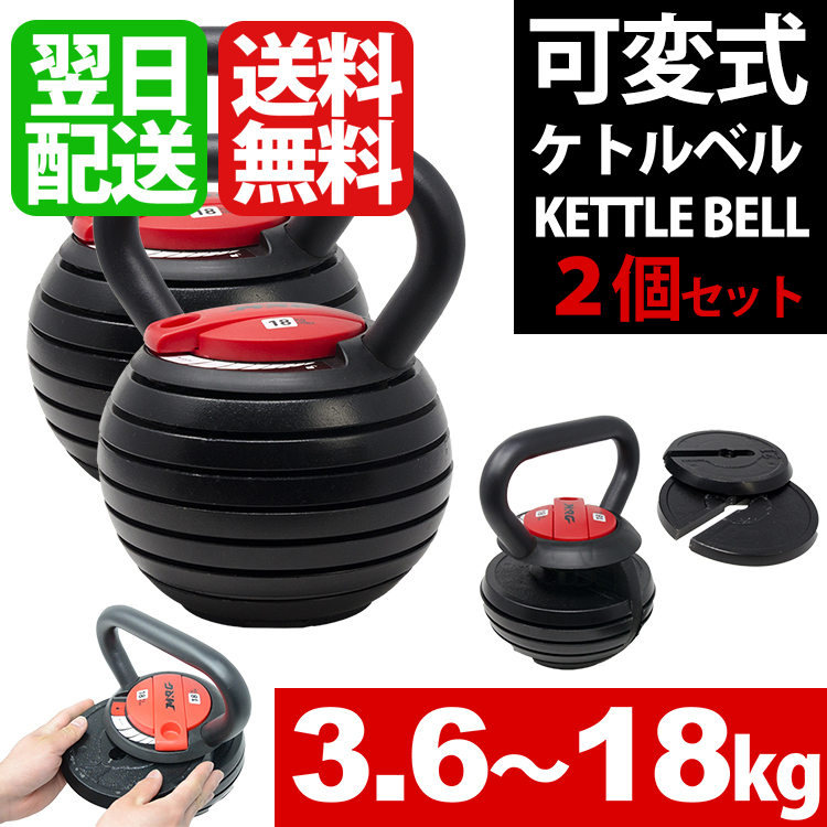 可変重量式 ケトルベルダンベル 2個セット アジャスタブル 重変 ケトルベル ケトルダンベル ダンベル セット 有酸素運動 トレーニング 筋トレ トレーニング器具 可変式ダンベル アジャスタブルダンベル フィットネス 3.6~18kg 可変式 重さ8kg 12kg 16kg 相当に変更も可能