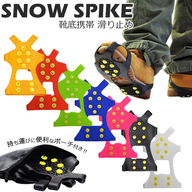 両足分 滑らない 靴 滑り止め 雪 女性 滑り止め 雪対策 すべり止め 足袋 こども 滑り止め 雪道用 アイススパイク スノーステップ アイスグリッパー コロバンド 靴 滑り止め 【雪 女性 靴底 靴下 10本爪 足袋 こども 雪対策 すべり止め 滑り止め シート ラグも 雪道スパイク アイススパイク アイスグリッパー スノーグラバー スパイクワン 滑らない スノースパイク シューズ】 ギフト 敬老の日