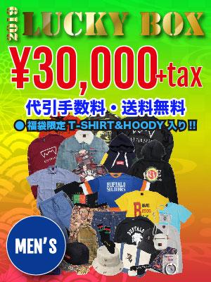 先行予約 2019年 メンズ TRICKSTAR Men's LUCKY BOX トリックスター 福袋 -3万円- ※1月1日着予定