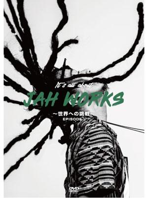 1万円以上で送料無料 レゲエ DVD 在庫一掃売り切りセール IT'S ALL ◆在庫限り◆ ABOUT WORKS~世界への挑戦~EPISODE -JAH JAH WORKS- 1