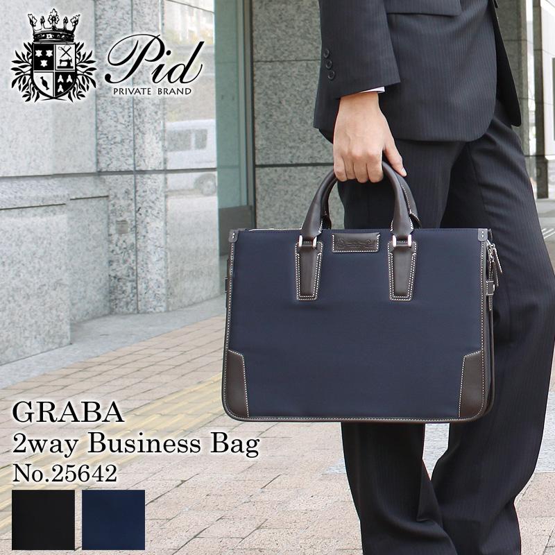【ビジネスバッグ】PID GRABAシリーズ 2Way ビジネスバック ブリーフケース 25642【A4 2WAY 鞄 かばんメンズ ビジネス ショルダーバッグ 書類 商談 プレゼントに】