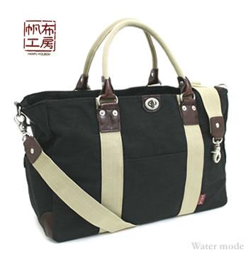 【ボストンバッグ】送料無料 帆布工房 トリップ2 3X82 ボストンバッグS ショルダーバッグ 2WAY 【鞄 かばん メンズ レディース 旅行 修学旅行 人気 プレゼントにバッグ 財布 通販] 男子 女子