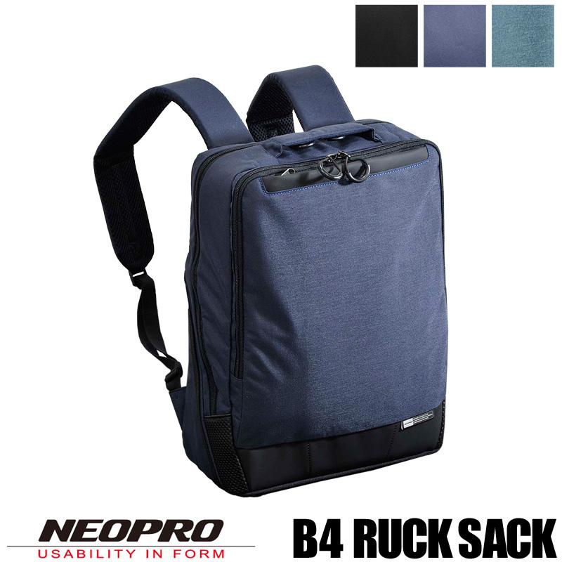 ビジネスバッグ メンズ 軽量 ブランド NEOPRO KARUXUS ネオプロ カルサス リュック リュックサック バックパック デイパック ビジネスリュック B4 撥水加工 2-083 エンドー鞄 ビジネス 通勤 出張 就活 リクルート ビジカジ カジュアル 父の日 人気