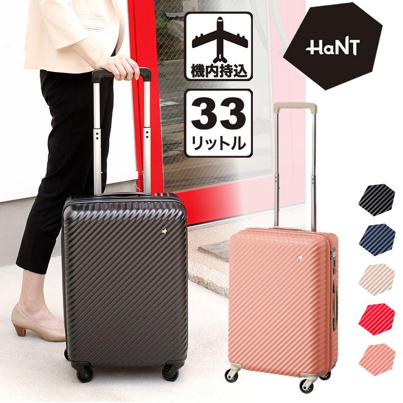 【ノベルティ プレゼント】HaNT mine スーツケース 33L 05745 機内持込 Sサイズ 1~2泊用 外寸合計112cm TSA ハント マイン キャリーケース キャリーバッグ 旅行用品 旅行かばん レディース 女性 おしゃれ かわいい キャスターカバー付き