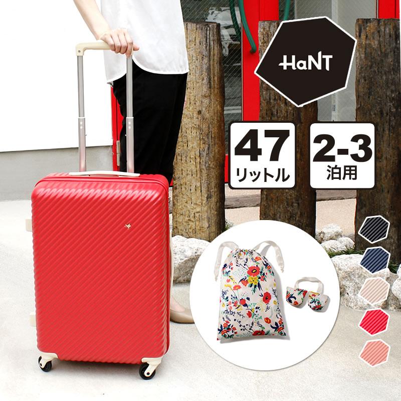 【ノベルティ プレゼント】HaNT mine スーツケース 47L 05748 Mサイズ 2~3泊用 外寸合計127cm TSA ハント マイン キャリーケース キャリーバッグ 旅行用品 旅行かばん レディース 女性 おしゃれ かわいい シューズケース付き