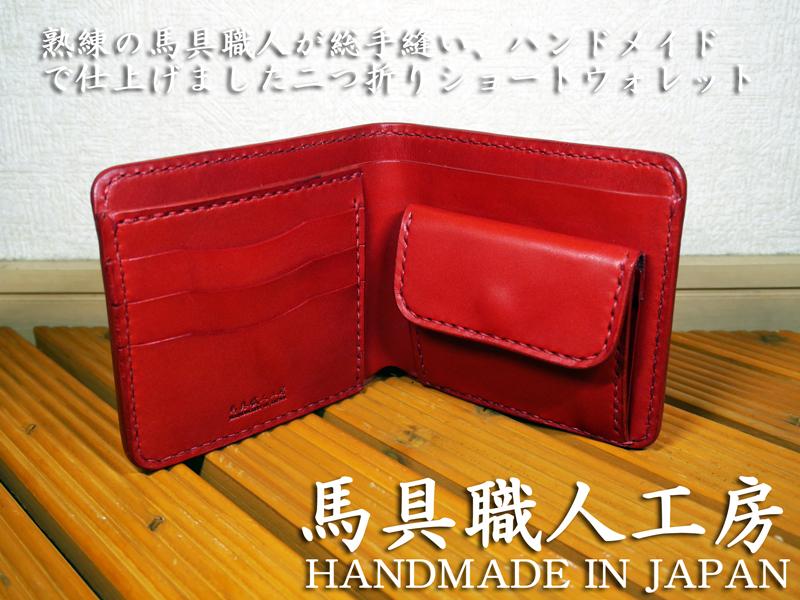 af9807a9a0c5 二つ折り財布 (小銭入れ付き) ショートウォレット メンズ レディース用 赤革・