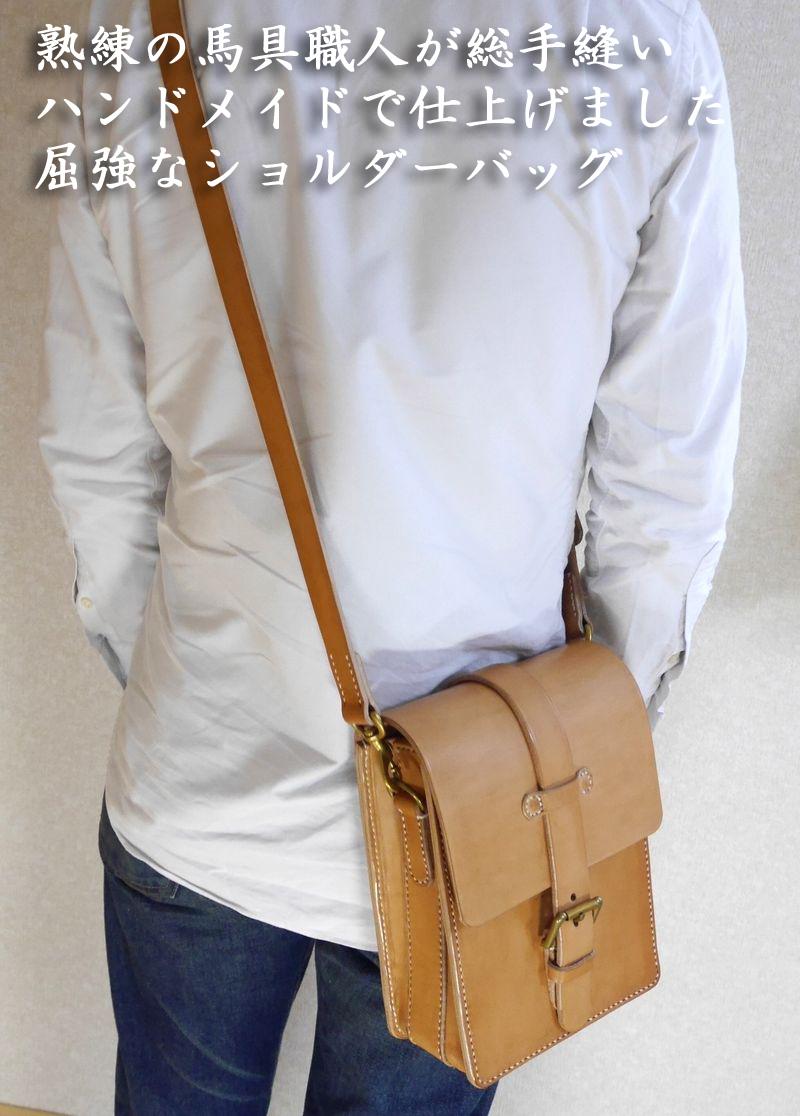 ショルダーバッグ 鞄  ハンドメイド 完全一点もの 総手縫い 栃木レザー社  多脂革 ベンズサドルレザー製 ヌメ メンズ レディース 馬具職人工房