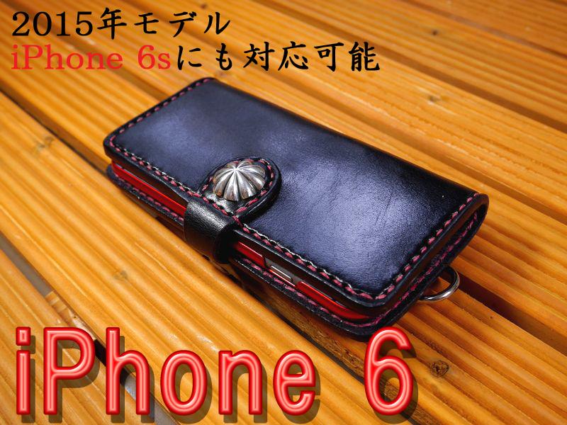 「iPhone 6 /6s」アイフォン 6 /6s 専用 横型 手帳型ケース 馬具職人 ハンドメイド 完全一点もの 総手縫い 栃木レザー社  黒革×赤 ベンズサドルレザー製 メンズ スマフォ 馬具職人工房