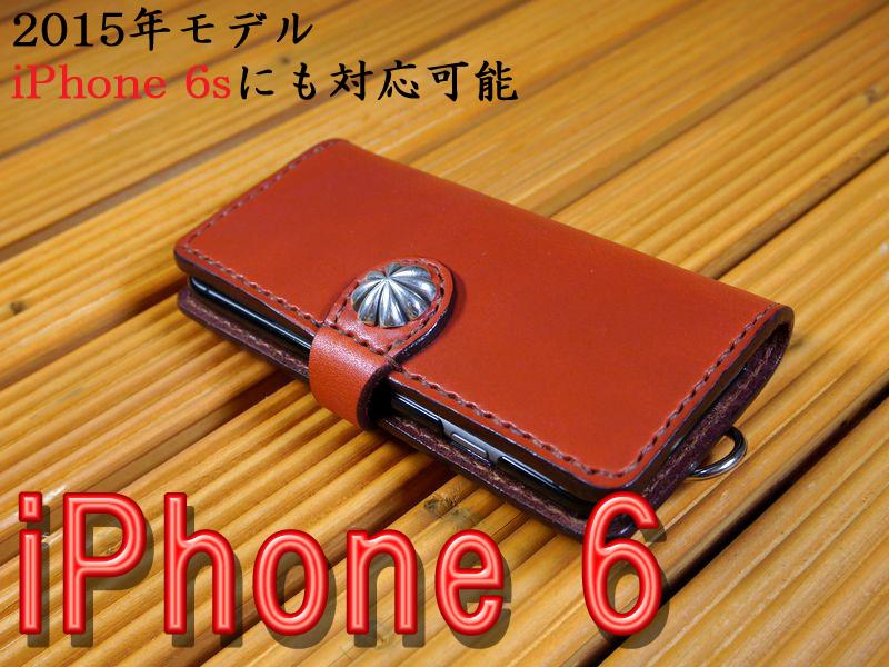 「iPhone 6 /6s」アイフォン6 /6s専用 横型 手帳型ケース 馬具職人 ハンドメイド 完全一点もの 総手縫い 栃木レザー社 ブラウン 茶色 本革 ベンズサドルレザー製 メンズ スマフォ 馬具職人工房