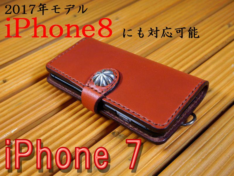 「iPhone 7/iPhone 8」アイフォン7/ アイフォン8専用 横型 手帳型ケース 馬具職人 ハンドメイド 完全一点もの 総手縫い 栃木レザー社 ブラウン 茶色 本革 ベンズサドルレザー製 メンズ スマフォ 馬具職人工房