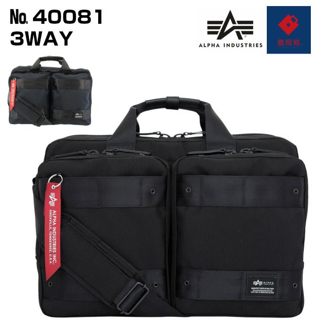 f202f205deda ビジネスバッグ3way大容量ALPHAINDUSTRIESINC.アルファインダストリーズ3wayビジネスリュック40081ブリーフケースビジネス
