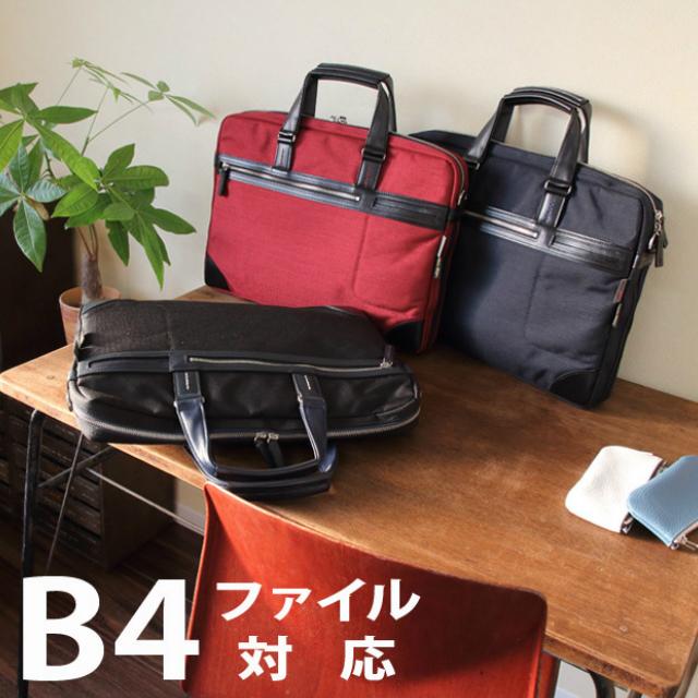 ビジネスバッグ/PREM-EDITOR(プレムエディター)2WAY ファスナー ブリーフケース ショルダーベルト付[2752]ビジネスバッグ トートバッグ ナイロン メンズ レディース ビジネスバッグ 通勤 通勤バッグ 人気 かっこいい おしゃれ ブラック ネイビー レッド 日本 JAPAN