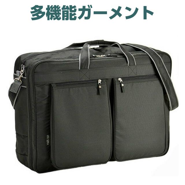 93dc11b9826d 楽天市場】ガーメントバッグ/2WAY 多機能 ガーメントビジネスバッグ ...