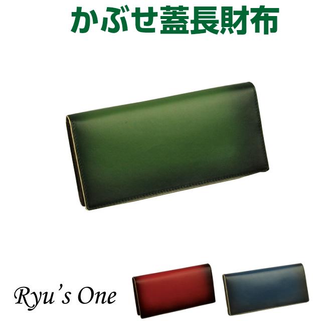 【送料無料 】【ラッピング無料】Ryu's One(リューズワン)GGシリーズ 長財布【15-4004】メンズ 財布 ブランド かぶせ長財布 紳士用 男性用 牛革 メンズ財布 人気 通販 小銭入れあり ネイビー レッド グリーン 緑の財布 プレゼント ギフト クリスマス 父の日