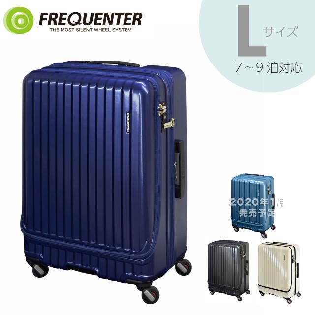 スーツケース lサイズ 軽量 FREQUENTER MALIE フリークエンター マーリエ 4輪キャリー EX 68cm 約86~98L 1-280 キャリーケース キャリーバッグ 大容量 旅行 1週間 7泊 6泊 5泊 海外旅行 出張 静音 TSAロック 大型スーツケース 大型 USBポート トランク 黒 白 紺