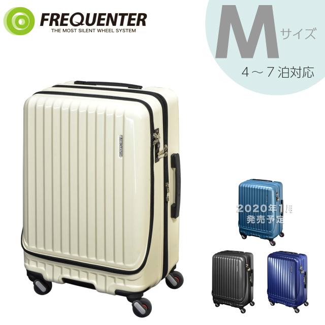 スーツケース mサイズ 軽量 FREQUENTER MALIE フリークエンター マーリエ 4輪キャリー EX 58cm 約55~66L 1-281 キャリーケース キャリーバッグ 大容量 旅行 4泊 7泊 6泊 5泊 海外旅行 出張 静音 TSAロック 大型スーツケース 大型 USBポート トランク 黒 白 紺 マチ拡張