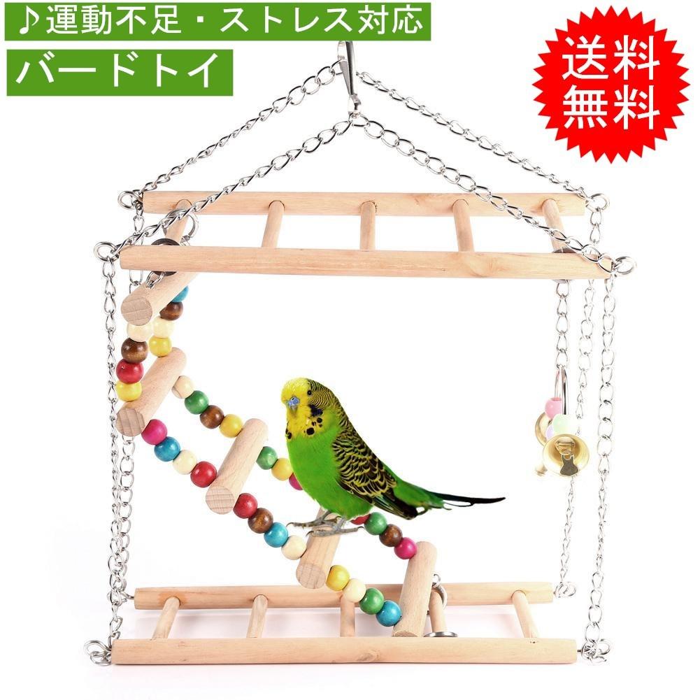 鳥の運動不足 ストレスに対応 噛んで 揺れ 遊んで 初売り 登るための楽しいおもちゃを提供できます 百貨店 筋肉や足のグリップを強めることができ 送料無料 二層設計 インコ オウム スウィング 簡単に取り付け 安全 天然木 ラダープラットフォーム スタンド ケージ飾り 吊下げタイプ ナチュラルハンガー おもちゃ