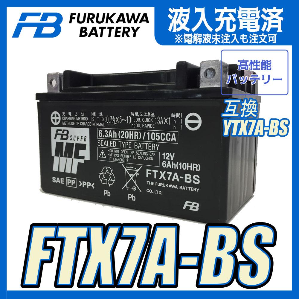 [ 液入充電済 ] シールド型 バイク用バッテリー FURUKAWA [ 古河電池 ] 国内正規品 FTZ12S