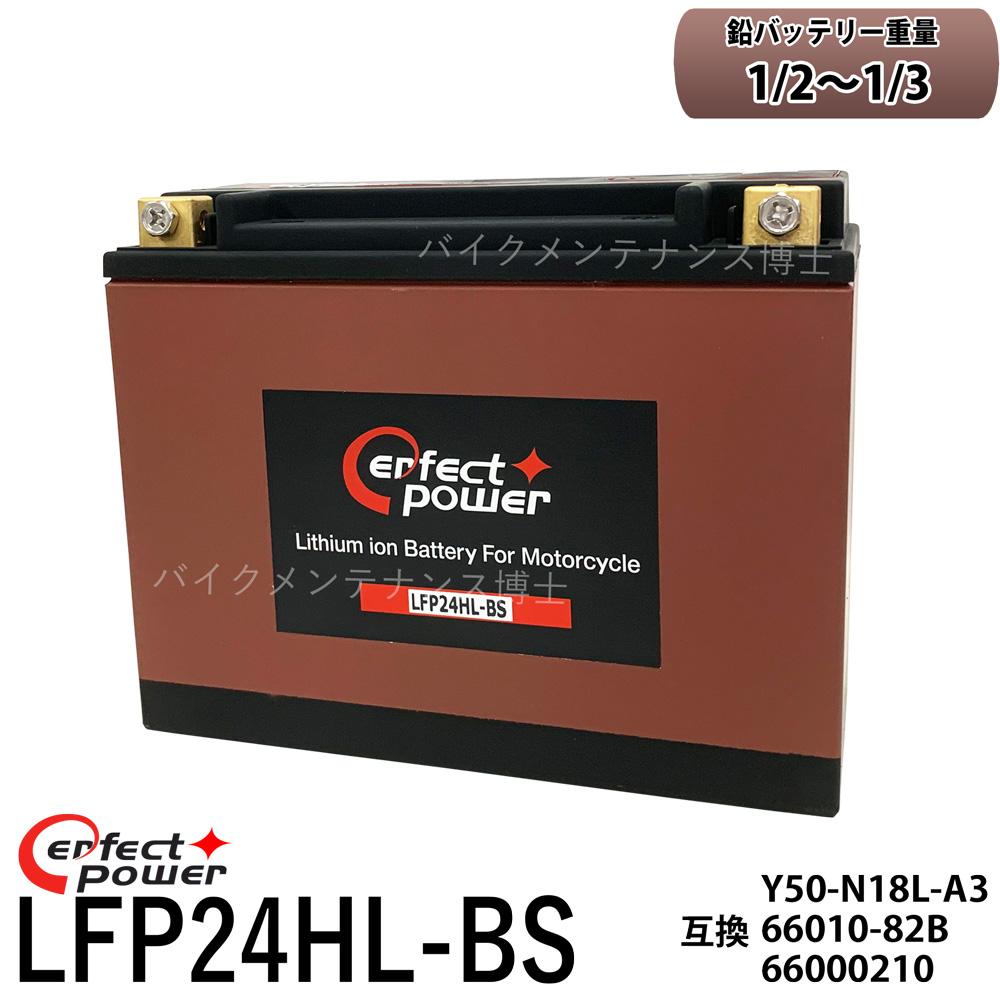 PERFECT POWER LFP24HL-BS リチウムイオンバッテリー 【互換 ユアサ Y50-N18L-A3 ハーレー 66010-82B 66000210】