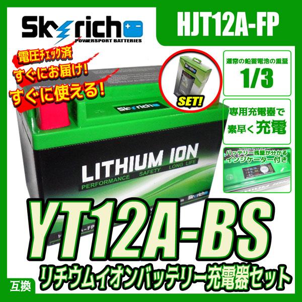 バイクバッテリー 充電器セット【スカイリッチ専用充電器】+リチウムイオンバッテリー YT12A-BS 互換 ユアサYT12A-BS FT12A-BS GT12A-BS 即使用可能 【バイク充電器 セット】