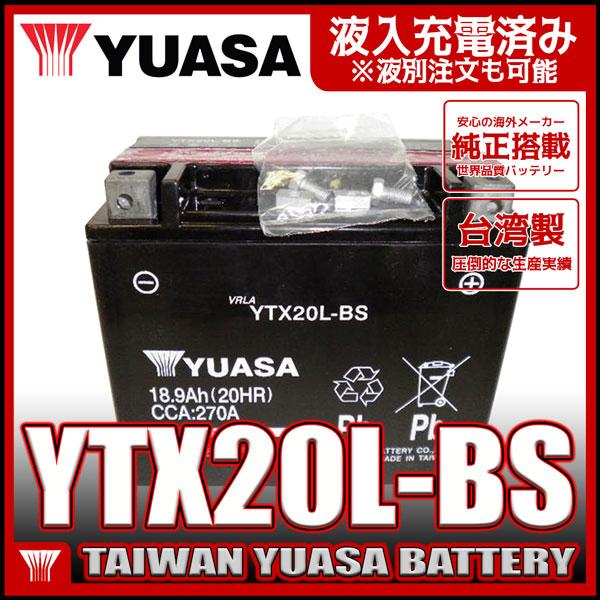 【日本産】 台湾 YUASA ユアサ YTX20L-BS【互換 GTX20L-BS【互換 初期充電済 FTX20L-BS】 GTX20L-BS 初期充電済 即使用可 ハーレー 水上バイク カワサキ ジェットスキー, 腕時計&ブランドギフト SEIKA:f5e91900 --- village.nogent94.com