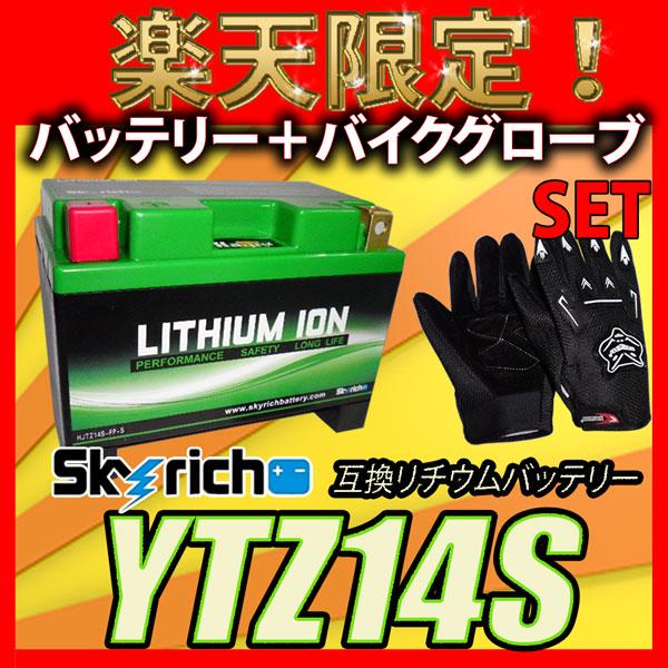 グローブ付! SKYRICH リチウムイオンバッテリー 互換 ユアサ YTZ14S FTZ14S DTZ14-BS スカイリッチ