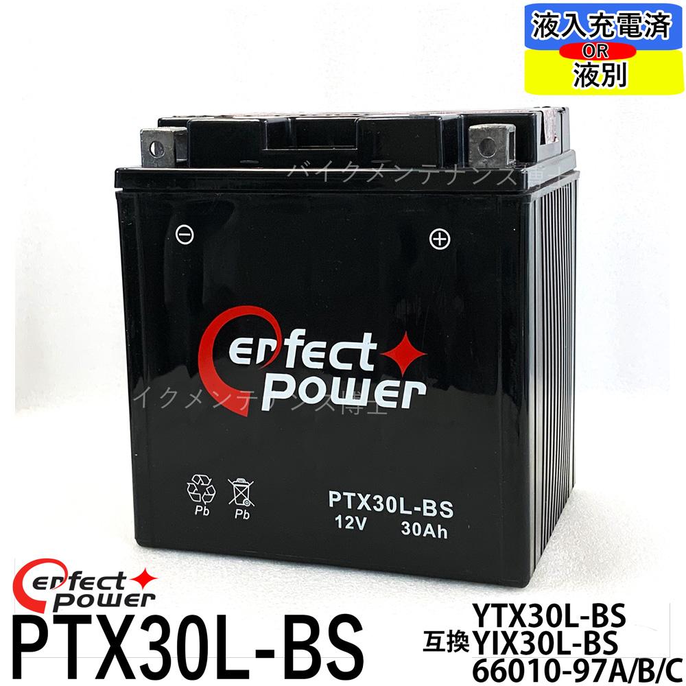 液入充電済 液別 お選びいただけます パーフェクトパワー PTX30L-BS バイクバッテリー 互換 正規取扱店 ユアサ YTX30L-BS 誕生日/お祝い YIX30L-BS 66010-97A ハーレー エレクトラグライド 66010-97C 66010-97B ウルトラクラシックエレクトラグライド FLHTC FLHT FLHTCU