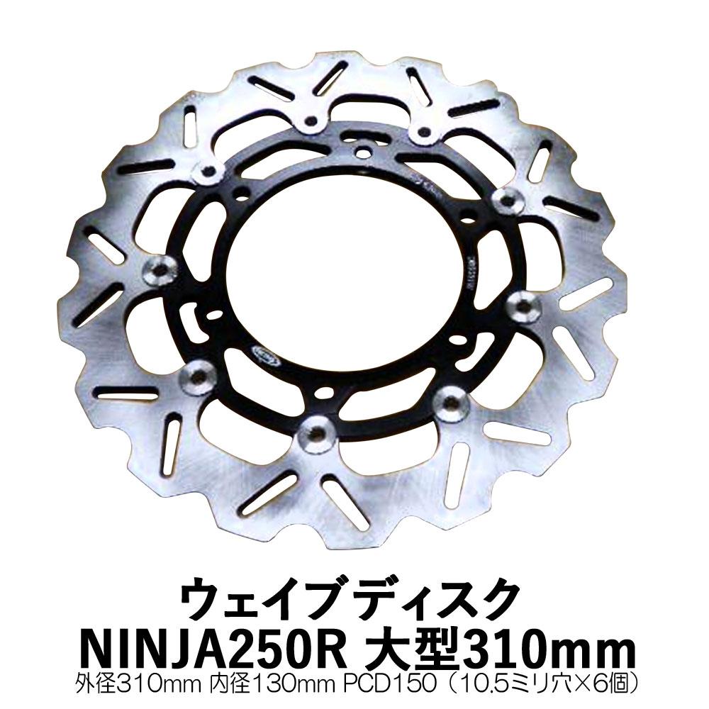 ウエイブブレーキディスク 黒 NINJA250R ニンジャ250R 大径310mm 新品