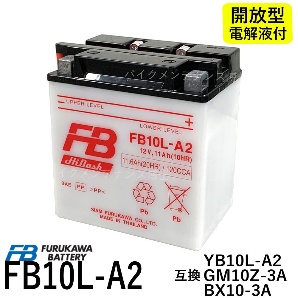 バイク用バッテリー 古河電池 新色追加 FB10L-A2 互換ユアサYB10L-A2 GS250E GSX400FW GSX400E FZR250 ビラーゴ 直輸入品激安 ボルティー フルカワ XV250 FB 古河