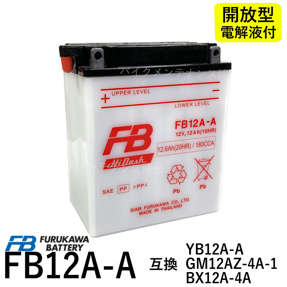 FBフルカワバッテリー 古河電池 FB12A-A 互換YUASA 『4年保証』 ユアサ YB12A-A 12N12A-4A-1 低廉 GM12AZ-4A-1 FB フルカワバッテリー スーパーホークCM250T CBX400F CB250T Z400FX XJ400