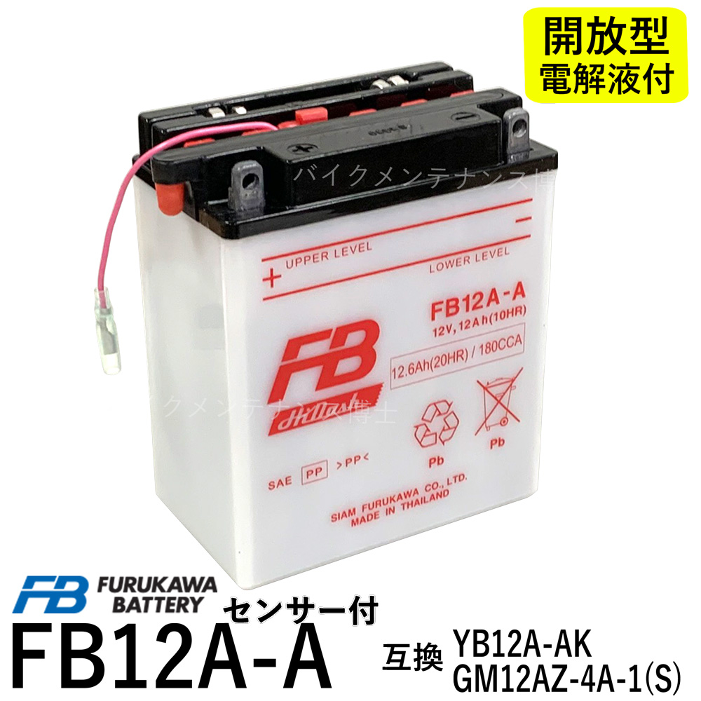 バイクバッテリー 古河電池 FB12A-A センサーツキ 互換ユアサ YUASA YB12A-AK トラスト ZZ-R400-K型 エリミネータ400ELIMINATOR400 お見舞い 02まで FB 93 ZEPHYR400 フルカワバッテリー GPZ400R ゼファー400