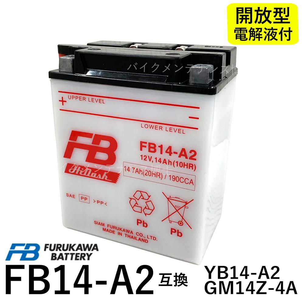 古河電池 春の新作シューズ満載 FB14-A2 入荷予定 開放型バッテリー 互換 ユアサYB14-A2 CB750 RC42 CBX750F RC17 XLV750R RD01 ナイトホーク 03~ VF750F FB 1991 750 フルカワバッテリー アフリカツイン RC15 RC39 RD04 NV750C シャドウ