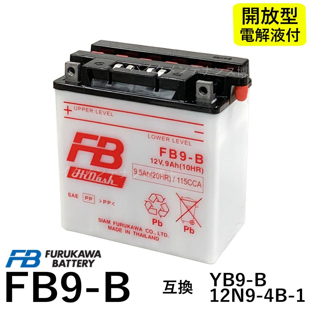 バイク用バッテリー 古河電池 FB9-B 最新号掲載アイテム 開放型バッテリー 互換YUASAユアサ 12N9-4B-1 YB9-B DB9-B GM9Z-4B 古河 BN125A ベンリーCD125 PIAGGIO FB アウトレット☆送料無料 エリミネーター125 GB250クラブマン VESPA フルカワ