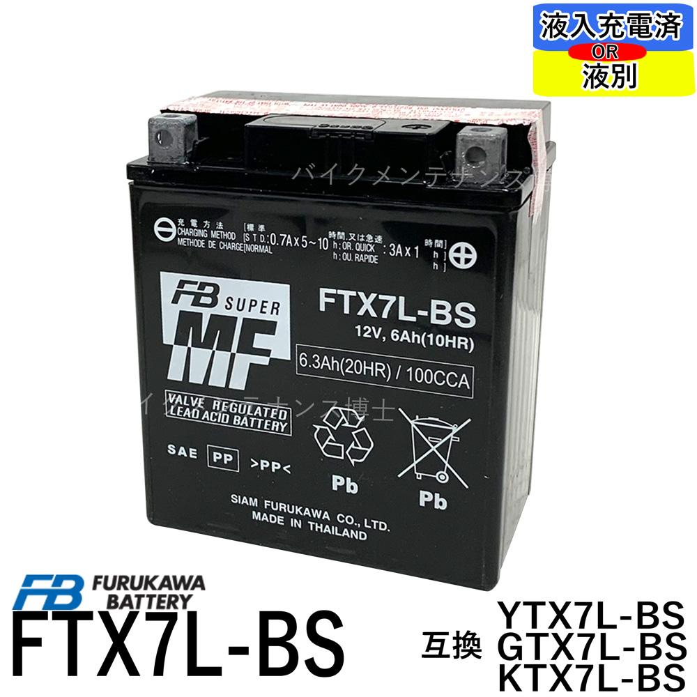 バイク用バッテリー 古河電池 FTX7L-BS 互換 新作入荷!! YUASAユアサ YTX7L-BS DTX7L-BS GTX7L-BS マグナ250 FB 古河 フルカワ ホーネット250 バリオス Dトラッカー 初期充電済 即使用可能 全品送料無料 250TR
