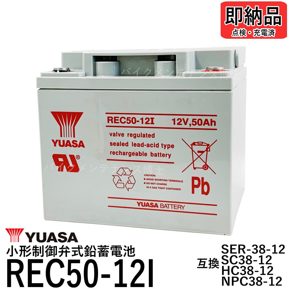台湾ユアサ YUASA REC50-12I シールドバッテリー セニアカー 【互換 NP40-12 NP38-12 SER38-12 SC38-12 HC38-12】