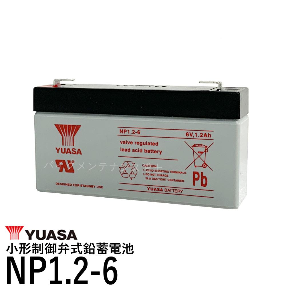 液別販売はございません 台湾 激安価格と即納で通信販売 YUASA ユアサ NP1.2-6 小形制御弁式鉛蓄電池 至高 シールドバッテリー 互換 UB613 PS-612 無停電電源装置 PC612 UPS