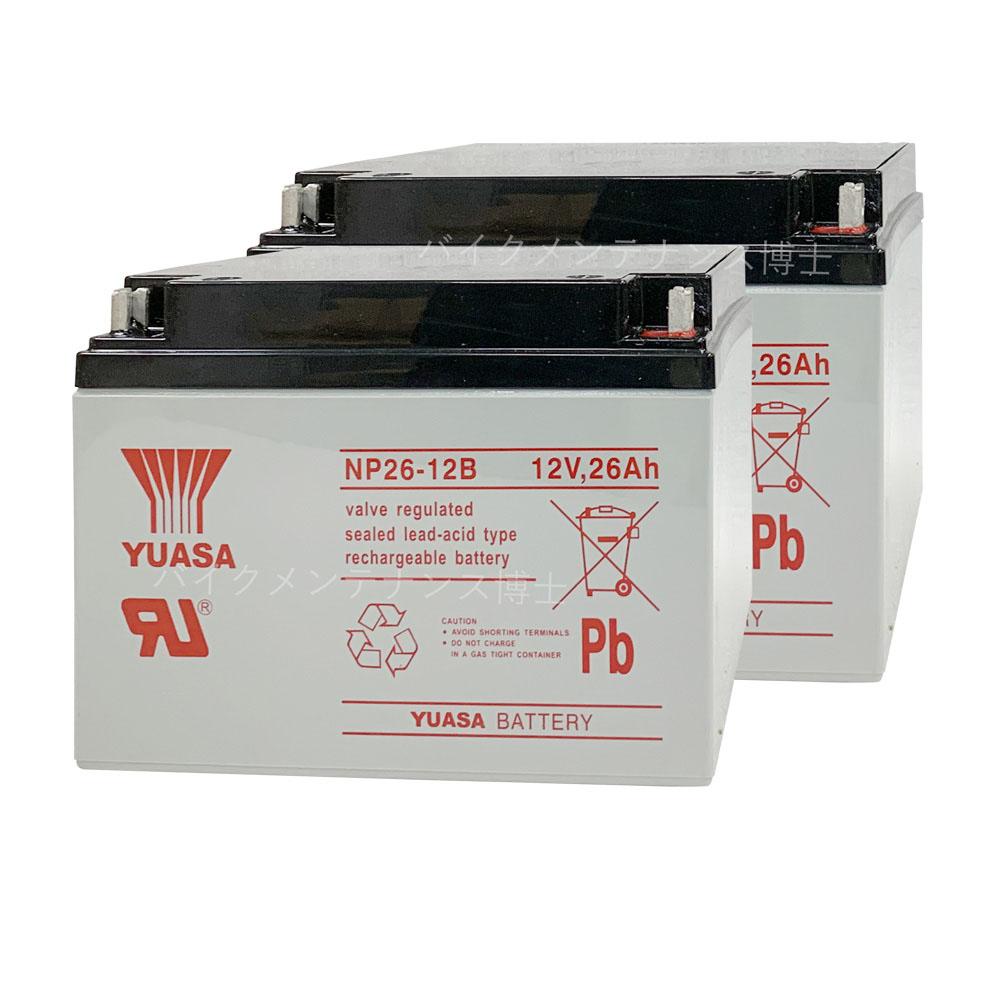 台湾 YUASA ユアサ NP26-12B 2個セット 小形制御弁式鉛蓄電池 シールドバッテリー シニアカー 溶接機 【互換 PE12V24A HC24-12A HCSA12240 12SP26 SC24-12】