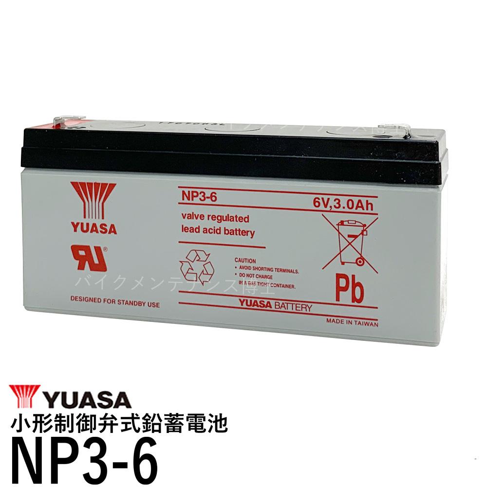 激安 激安特価 送料無料 液別販売はございません 台湾 YUASA ユアサ NP3-6 小形制御弁式鉛蓄電池 新品 WB634 シールドバッテリー UPS 互換 UB634 D5732 PS630 テレビで話題