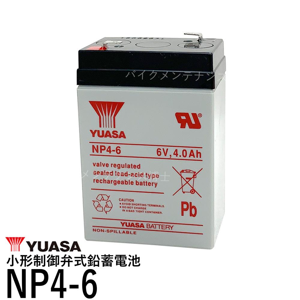 液別販売はございません 台湾 直送商品 YUASA ユアサ NP4-6 小形制御弁式鉛蓄電池 新品 AL完売しました。 シールドバッテリー UPS FXM4-3 LA640 互換 6M4 SH4.5-6 GP645 WP4-6 PE6V4.5