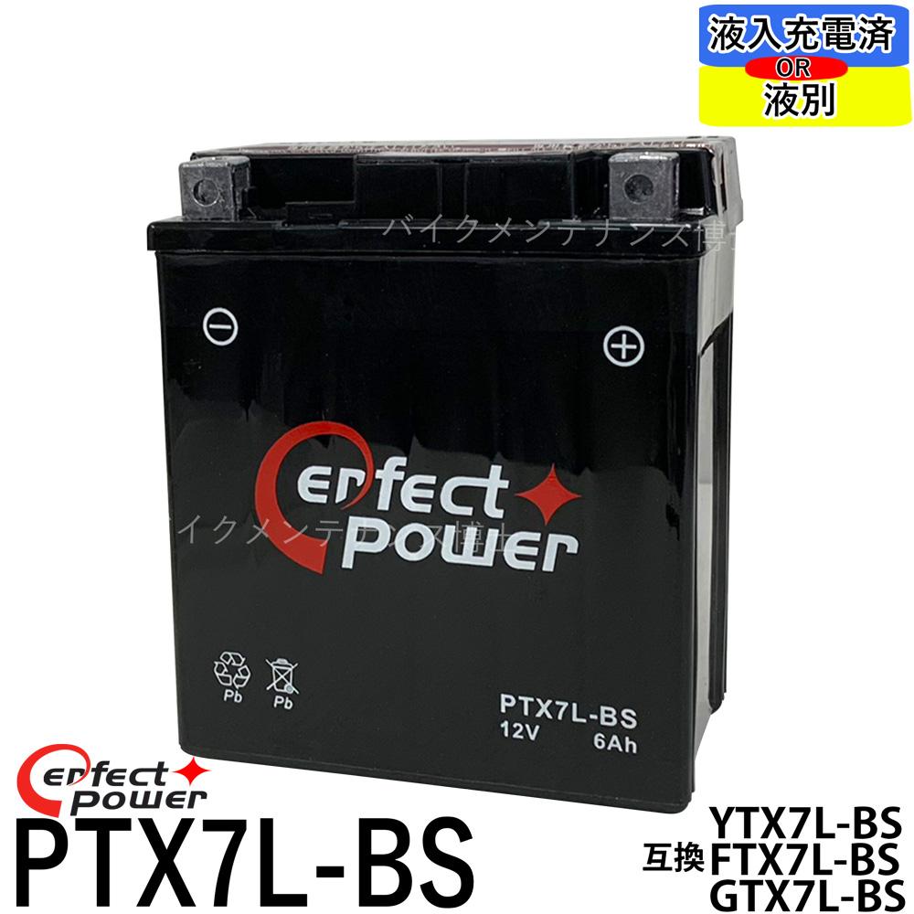 液別注文も可 バイクバッテリー 贈物 パーフェクトパワー PTX7L-BS 国内正規総代理店アイテム 初期充電済 互換 YTX7L-BS DTX7L-BS バリオス ホーネット250 Dトラッカー マグナ250 GTX7L-BS FTX7L-BS 250TR