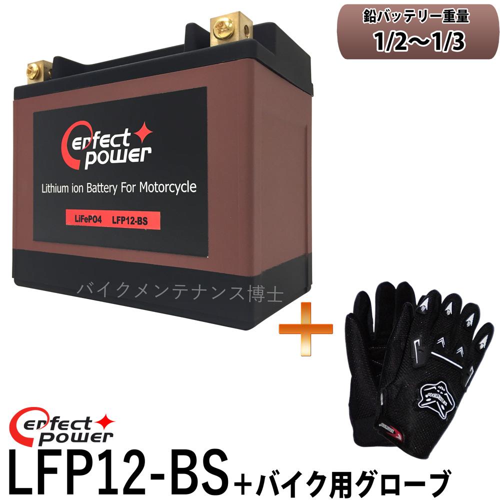 【バイク用メッシュグローブ付】 PERFECT POWER リチウムイオンバッテリー LFP12-BS 【互換ユアサ YTX12-BS FTX12-BS GTX12-BS】 即利用可能 フュージョン フォーサイト