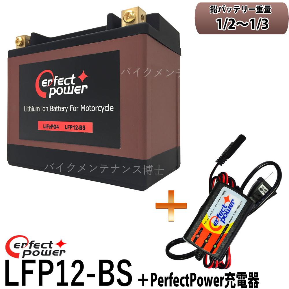 バイクバッテリー充電器セット ◆ PerfectPower充電器 + PERFECT POWER LFP12-BS リチウムイオンバッテリー 互換 ユアサ YTX12-BS FTX12-BS GTX12-BSフュージョン フォーサイト リチウムバッテリー 即利用可能
