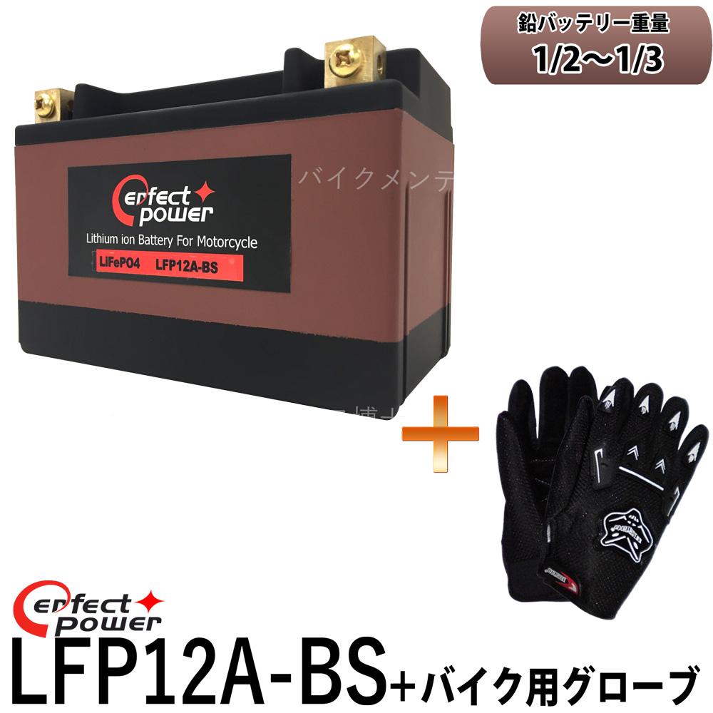 【バイク用メッシュグローブ付】 PERFECT POWER リチウムイオンバッテリー LFP12A-BS 【互換 ユアサ YT12A-BS FT12A-BS GT12A-BS】 即使用可能 ハヤブサ スカイウェイブ バンディット Ninja Z1000