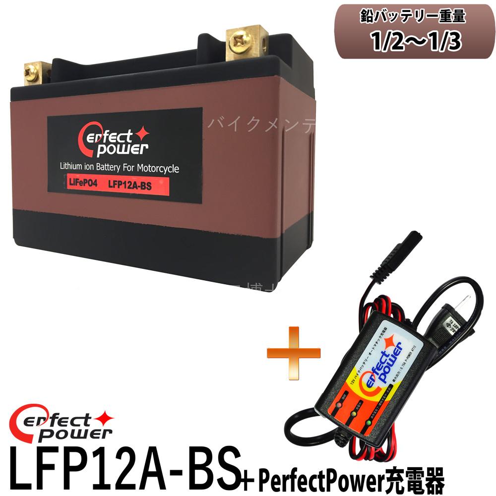 バイクバッテリー充電器セット ◆ PerfectPower充電器 + PERFECT POWER LFP12A-BS リチウムイオンバッテリー 互換 ユアサ YT12A-BS FT12A-BS GT12A-BSハヤブサ スカイウェイブ バンディット Ninja Z1000 即使用可能 リチウムバッテリー
